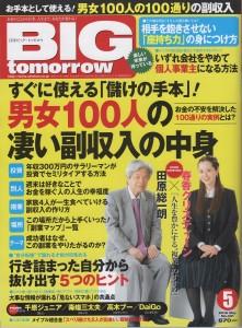 2016 BIG tomorrow 表紙(縮小)