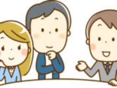 住宅営業マンがお客さんとの話題に困らない具体的な質問話法